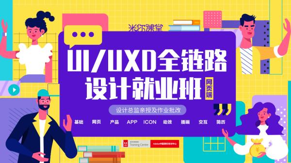 全链路UI/UXD设计就业班(网页端)