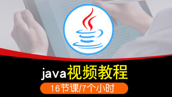 java视频教程Java开发编程序设计面向对象程序入门到精通在线课程