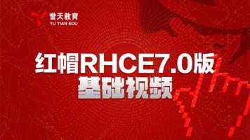 誉天邹SIR主讲-红帽RHCE7.0认证基础入门视频