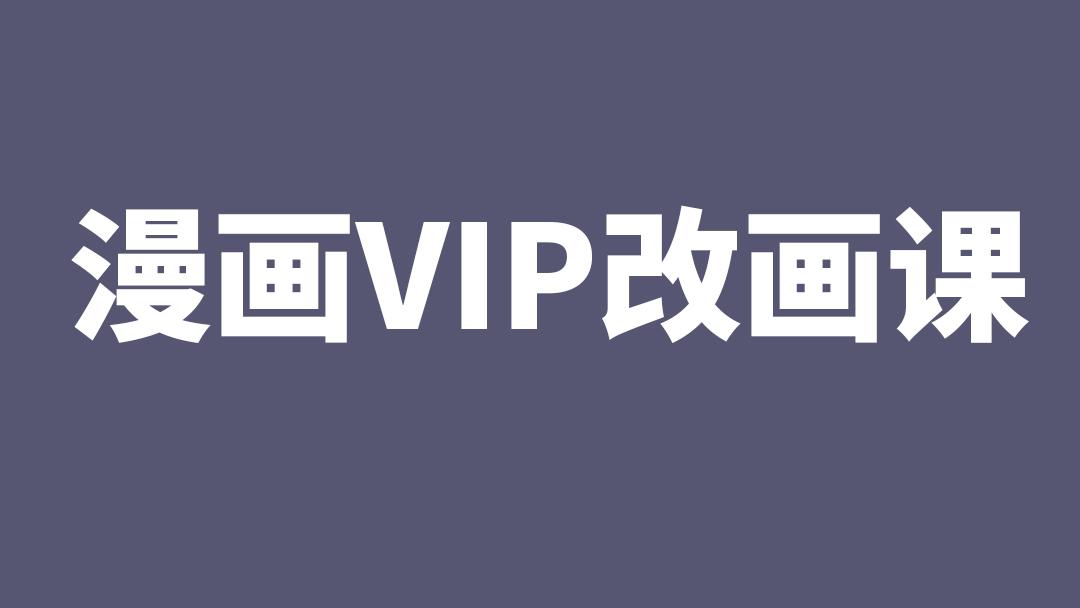 【直播】漫画VIP直播改画课【合尚教育】美术绘画