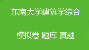 东南大学建筑学综合模拟卷题库真题考研专业课