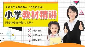【录播】人教版小学五年级上册 同步课程辅导 零基础学习