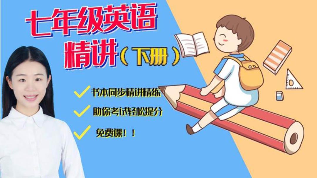 人教版七年级下册英语同步基础课程初一下册英语基础精讲