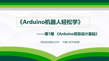 Arduino机器人轻松学-第1期 Arduino项目设计基础
