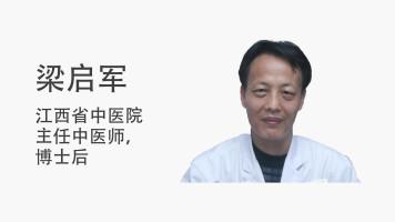 中医伤筋常见病之偏头痛