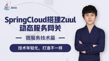 SpringCloud搭建Zuul动态服务网关【免费学习】