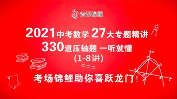 考场锦鲤名师课堂1-8讲:2021中考数学27大专题精讲330道压轴题