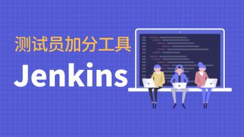【松勤】软件测试/自动化测试/测试工具/面试/环境搭建-Jenkins