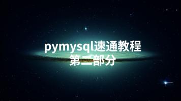 pymysql速通教程_第二部分
