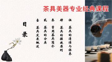 茶艺-茶具美器专业经典课程视频