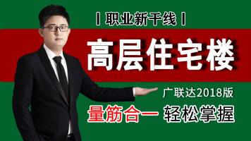 高层住宅 广联达2018量筋合一 【职业新干线】
