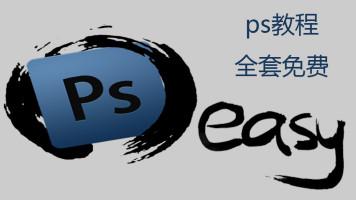 ps教程-ps入门案例教学(photoshop教程)【oeasy】
