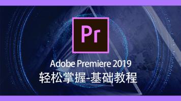 【0基础】Premiere 2019 轻松掌握-基础教程