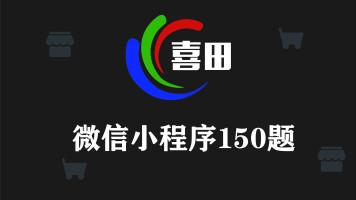 【微信小程序】小程序150题