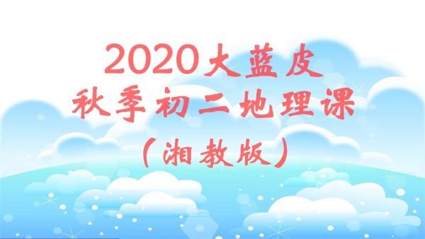 2020大蓝皮秋季初二地理预习(湘教版)