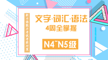 「kokoko老师」文字词汇语法四周全掌握N4、N5级(500题+讲解)