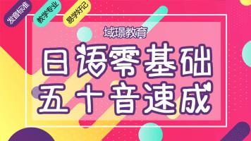 【日语入门零基础】五十音速成 联想记忆法 日语发音标准 录音棚