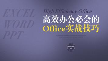 高效办公必会的Office实战技巧