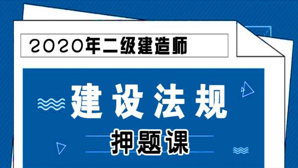 【游一男】2020年二建二级建造师建设法规押题课