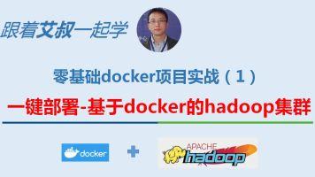 【企业级】一键部署基于docker的hadoop集群