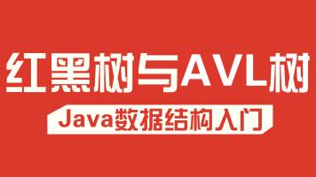 红黑树与AVL树 Java数据结构入门
