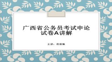 2019年广西省公务员考试申论试题讲解