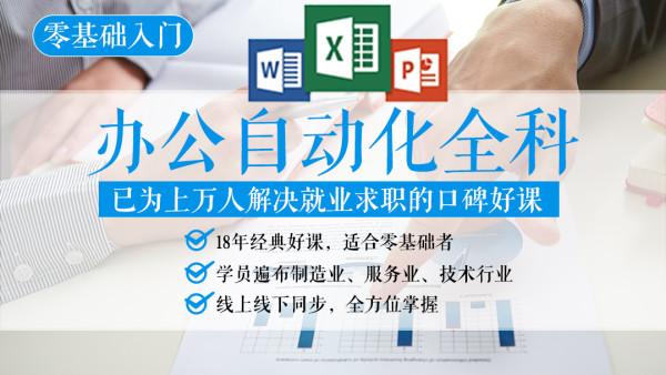 高效办公-office(word,excel,ppt)商务文秘必学