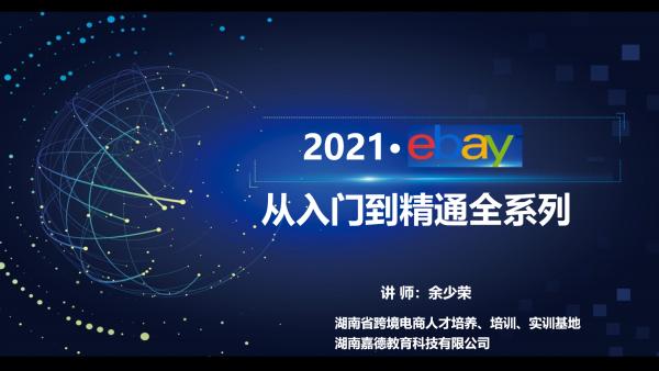 2021•跨境电商主流平台eBay从入门到精通全系列