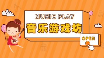 音乐游戏坊