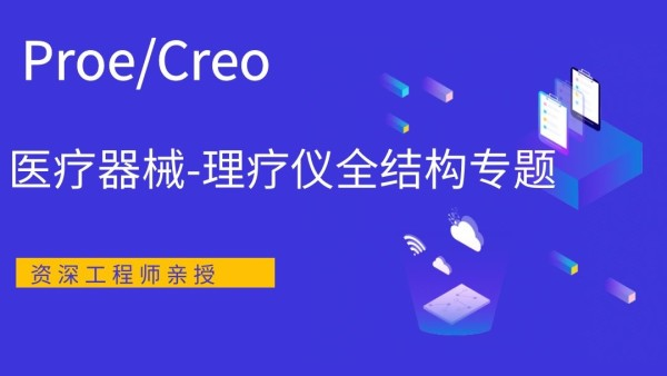 Preo/Creo医疗器械-理疗仪全结构专题