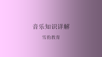音乐知识详解【雪豹教育】