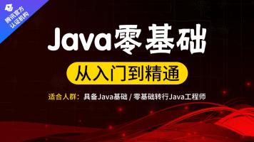 Java零基础训练营