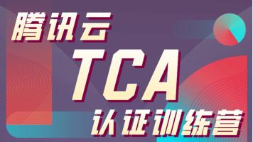 2021最新腾讯云运维工程师TCA认证课程【7天,理论+实战完整篇】
