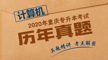 重庆专升本历年真题《计算机》