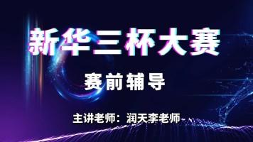 新华三杯赛前辅导:网络安全