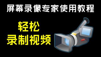 《屏幕录像专家录制视频》商梦网校网络营销推广引流培训课程