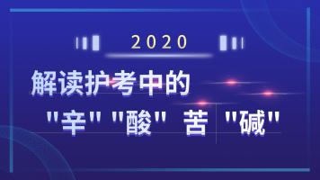 """2020年护士资格-解读护考的辛""""酸""""苦""""碱"""""""