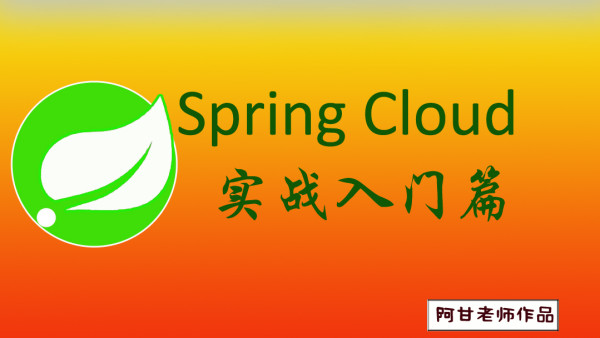 漫谈Spring Cloud与Spring Boot微服务实战
