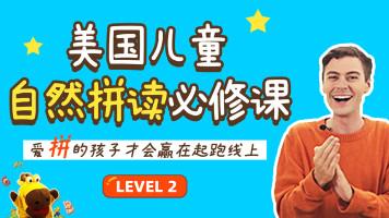 美国儿童自然拼读必修课 Level 2【中外教双师】