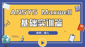 ANSYS Maxwell 基础实训篇教程