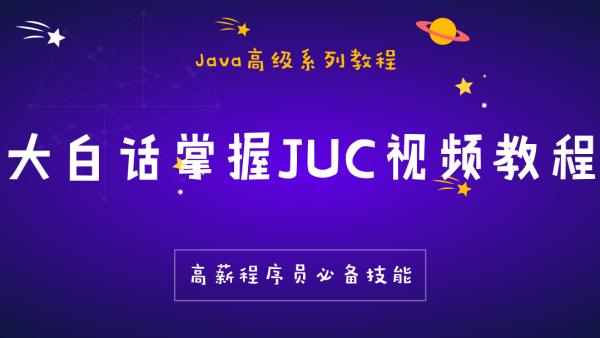 (独家)大白话掌握JUC视频教程