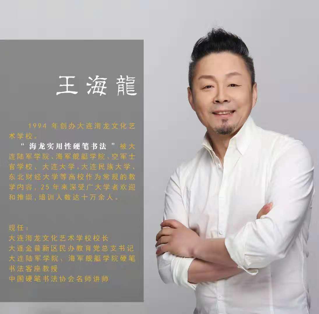 海龙书道~实用硬笔书法速成·实用性行书练字法·免费学