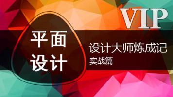 平面设计大师炼成记-VIP实战篇【美丫学院】