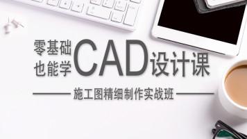 CAD施工图设计课 零基础到精通 CAD施工图精细制作实战班