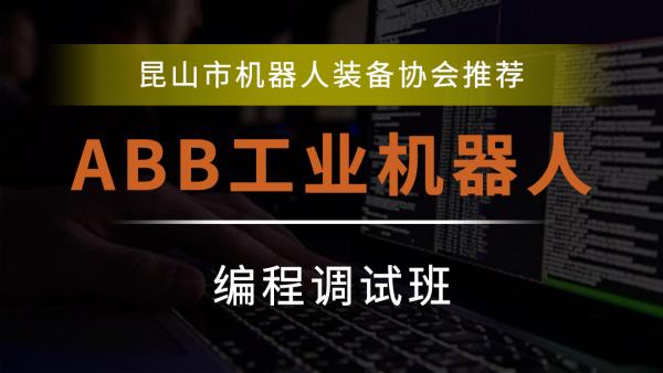 ABB工业机器人编程调试班【若卜智能制造】