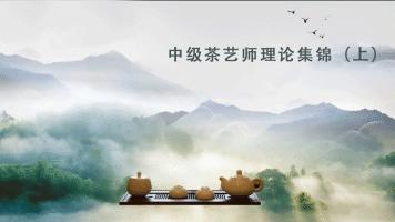 茶艺(师)理论课程—中级茶艺师教学视频集锦(上)