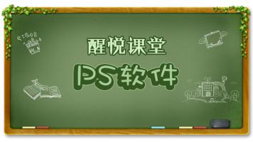 PS基础教程-Photoshop教程