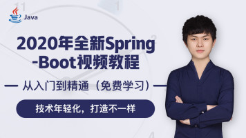 2020年全新SpringBoot视频教程【每特教育】