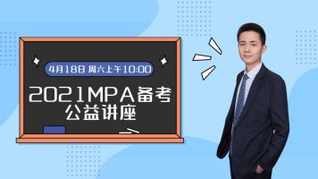 2021年MPA备考公益讲座
