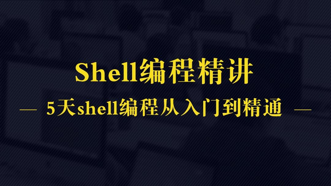 Shell编程入门到精通